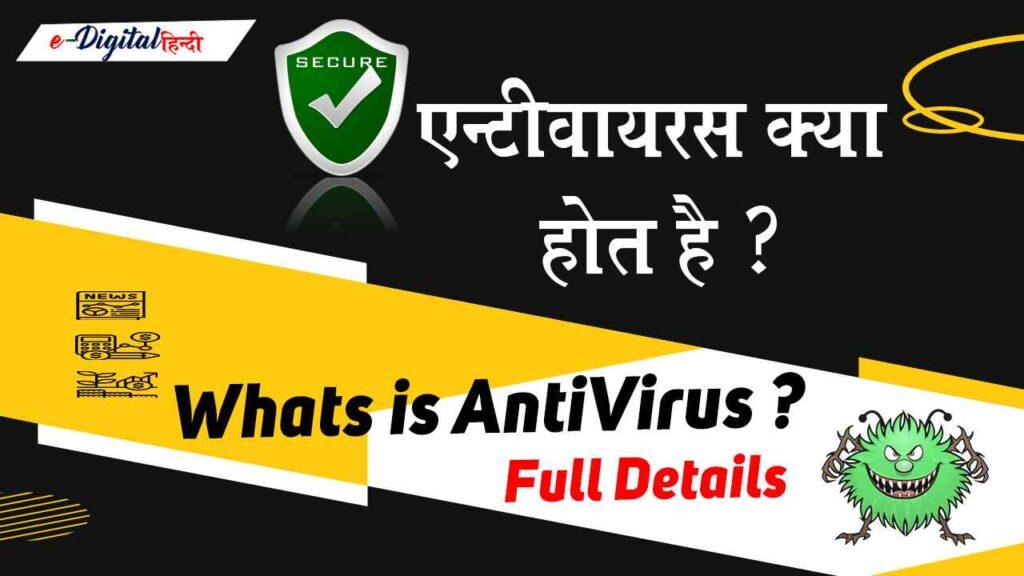 Antivirus Kya Hota Hai