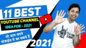 Best YouTube Channel Idea to Start YouTube Channel in 2021 in Hindi