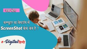 Computer me Screenshot kaise lete hai 4 Best Tips in Hindi