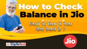 How to Check Balance in Jio Jio Number men Balance Kaise Check Karen