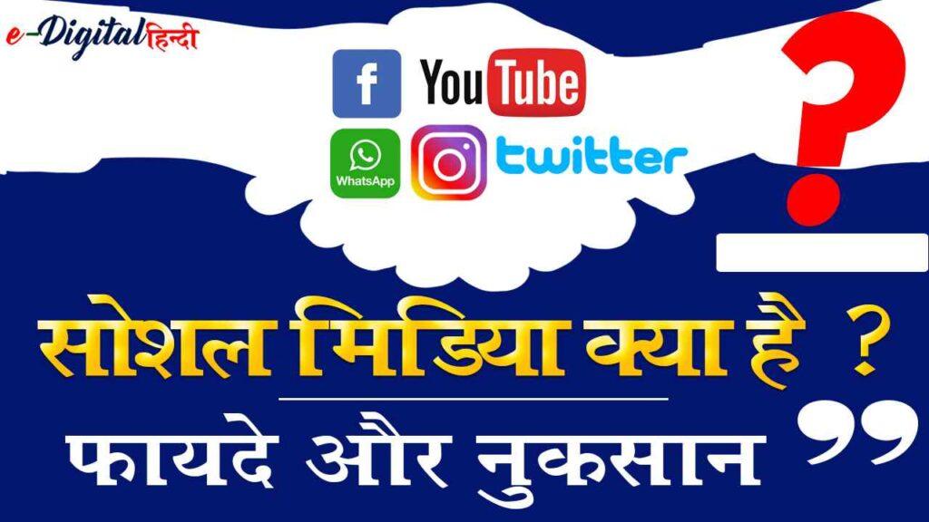 Social Media in Hindi सोशल मीडिया क्या है