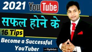 Successful Youtuber Kaise Bane 2021 Full Guide in Hindi