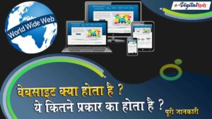 What is Website in Hindi