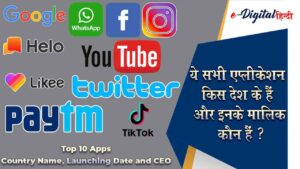 Whatsapp kis desh ka app hai aur likee kis desh ki Company hai