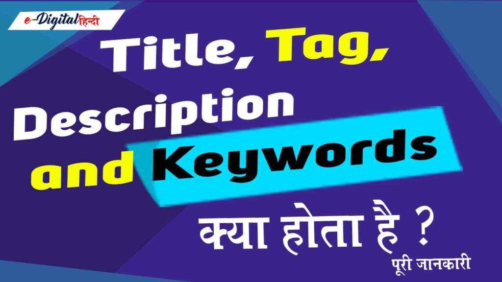 YouTube Title Tag Description aur Keywords क्या होता है Full Details in Hindi 2021