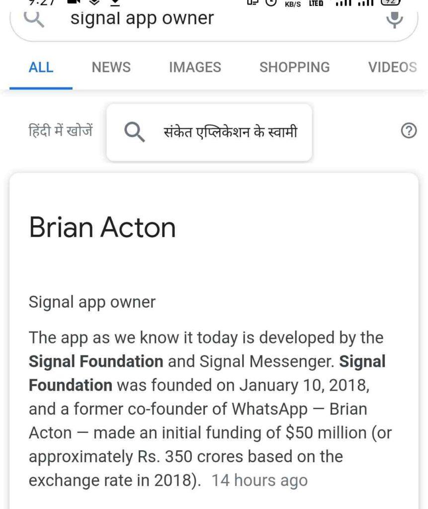 Signal App क्या है