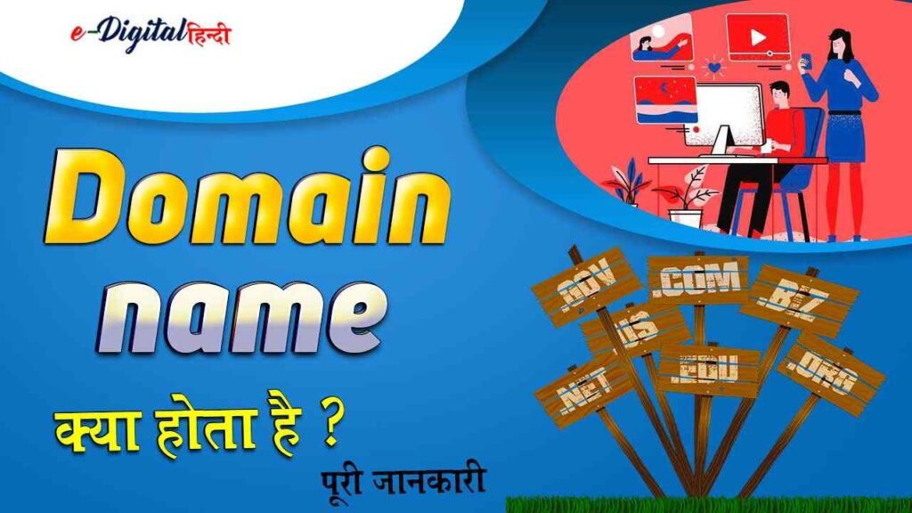 What is Domain name in Hindi डोमेन Name क्या होता है (1)