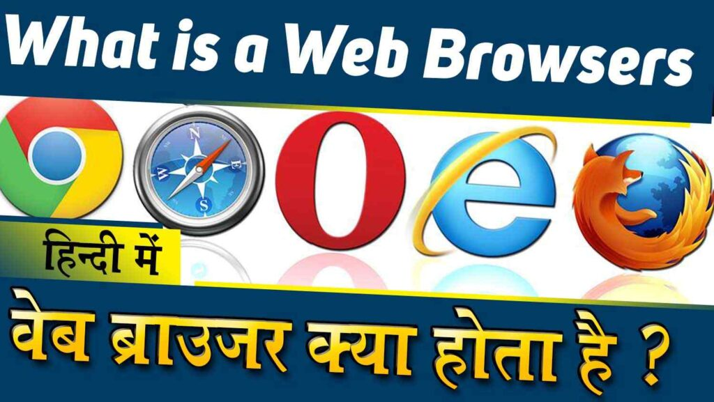What is a Web Browser and Search Engine in Hind