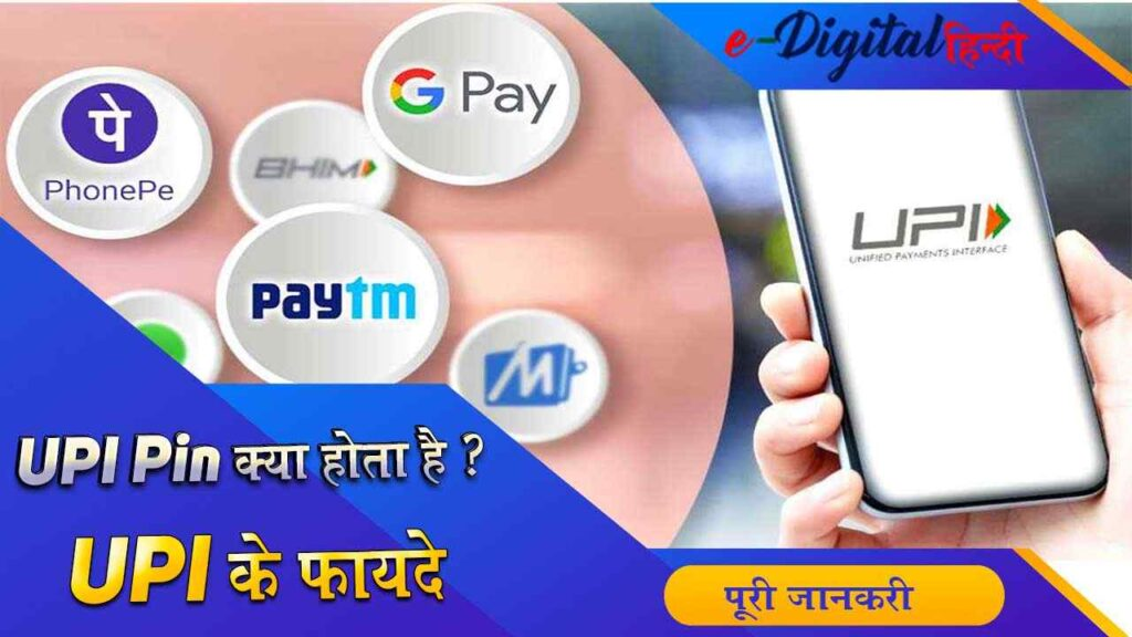 What is upi Pin in Hindi