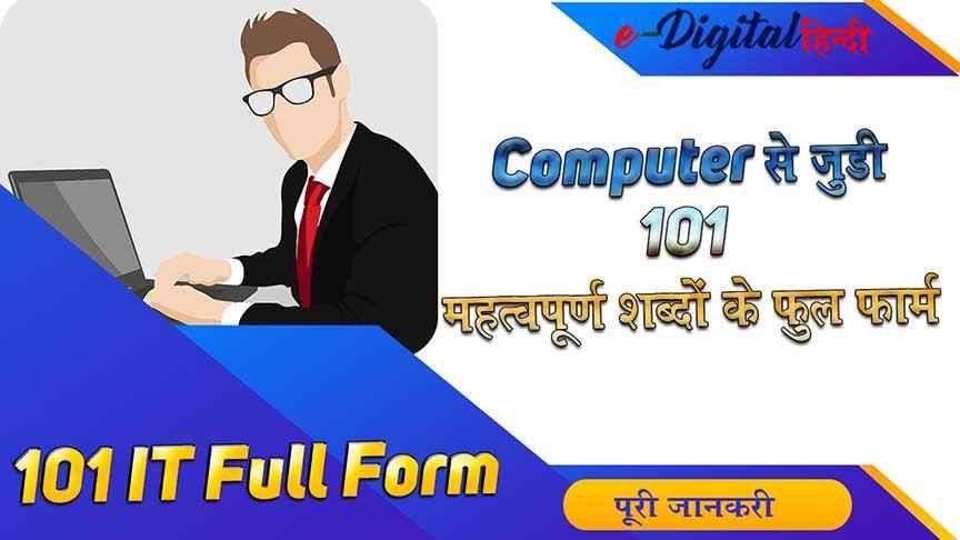 101 Important full form of computer related words कंप्यूटर से संबंधित महत्वपूर्ण 101