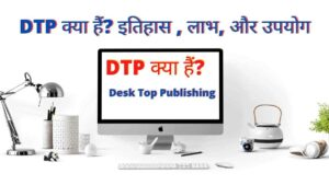 What is DTP