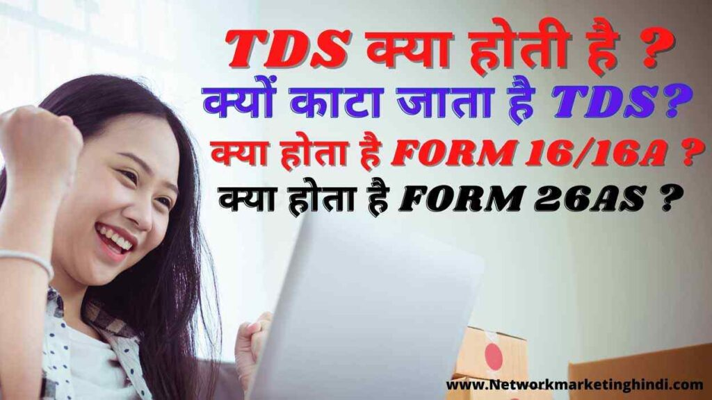 What is TDS? Why is TDS deducted? What is FORM 16 / 16A? What is FORM 26AS?