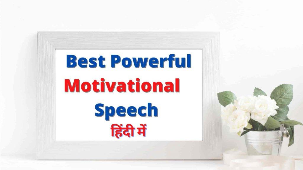 Best Powerful Motivational Speech