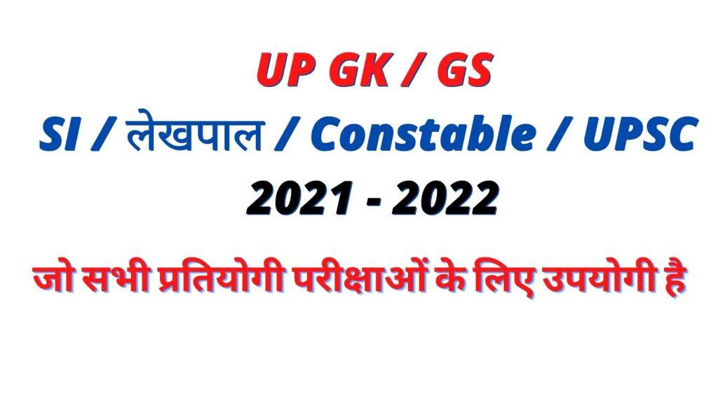 UP GK GS